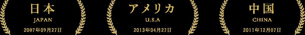 日本、アメリカ、中国。