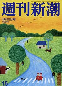 週刊新潮 2018年 4/19 号
